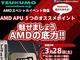 ツクモ福岡店、イベント「魅せましょう AMDの底力!!」を3月28日に