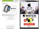 「Apple Watch」の詐欺サイトにだまされないために