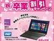 TSUKUMO、2015年3月卒業生対象にノートPC1万5000円割引きキャンペーンを3月30日から