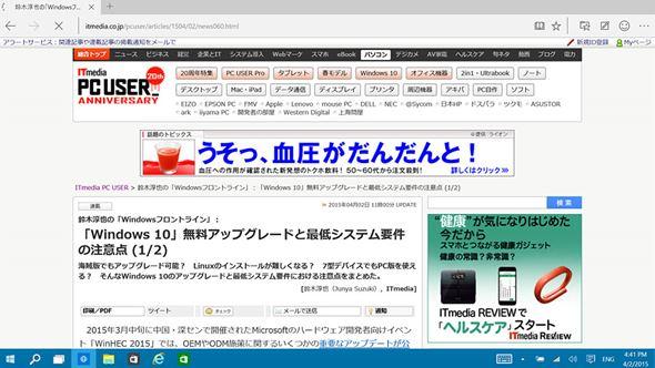 tm_1404_win10J_3_04.jpg