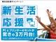 日本HP、プリンタ対象のキャンペーンを4月9日から