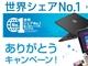 日本HP、「世界シェアNo.1!ありがとうキャンペーン」を4月10日から