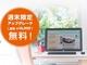 日本HP、「春モデルで新生活応援キャンペーン」で週末限定特典を