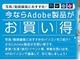 日本HP、4月13日から「今ならAdobe製品がお買い得!」キャンペーン