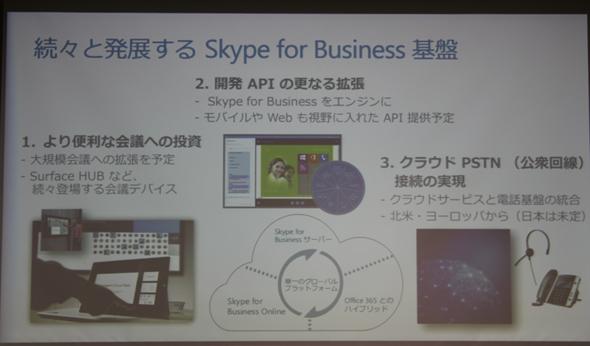 og_skype_007.jpg
