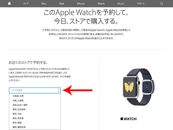 Apple Watch持ち帰り