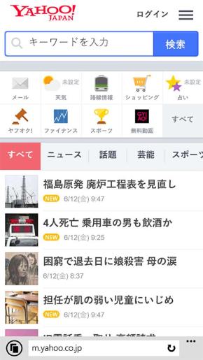 yo_04-web-yahoojapan.jpg