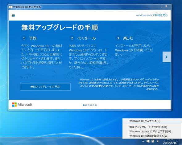 Windows 10アップグレード予約