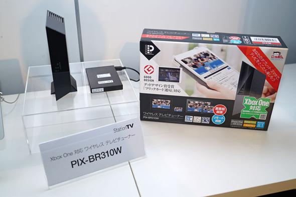PIX-BR310W