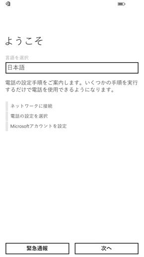 MADOSMA初期設定画面
