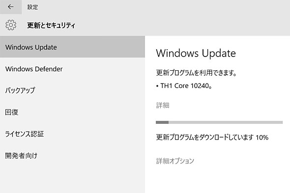 Windows 10 Insider Preview Build 10240