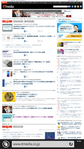 ITmediaのトップページを開いたところ