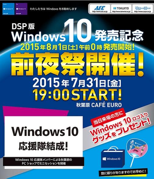 kn_win10dspevnt_01.jpg