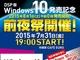 販売開始は8月1日午前零時:DSP版Windows 10発売前夜祭を31日19時から開催