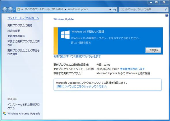 tm_1407_win10update_01.jpg