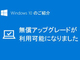 ������炯�́uWindows 10�v�����A�b�v�O���[�h