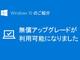 誤解だらけの「Windows 10」無料アップグレード