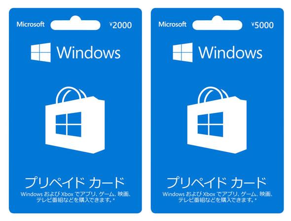 Windows ストア プリペイド カード