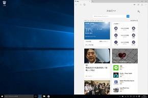 Windows 10ショートカットキー