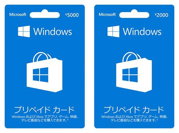 Windowsストア プリペイドカード