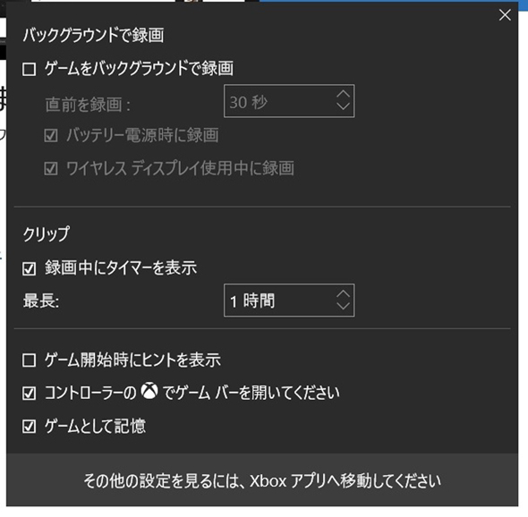 ゲーム録画の設定