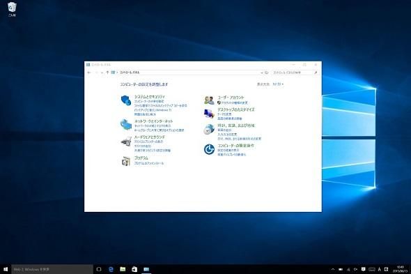 Windows 10でコントロールパネルを開く