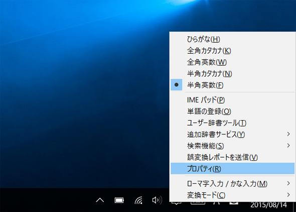 Microsoft IMEアイコン