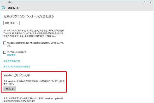 og_windowsinsider_003.jpg