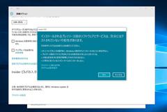 og_windowsinsider_004.jpg