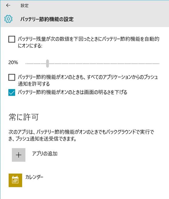 Windows10batterysave