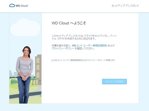og_wdcloud_004.jpg