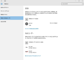 Windows 10のユーザーアカウント設定