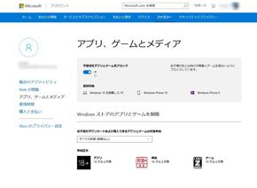 Windows 10�̃��[�U�[�A�J�E���g�ݒ�