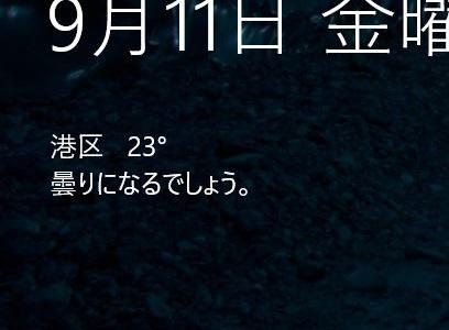 Windows 10のロック画面