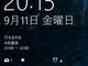 Windows 10のロック画面に予定や新着メールを表示して即チェックする