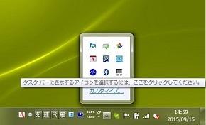 Windows 7の通知領域