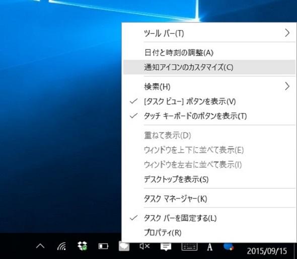 Windows 10�̒ʒm�̈�