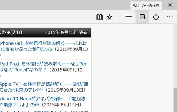 Webノート