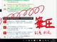 Windows 10の新ブラウザ「Edge」でWebページ上にメモを書き込もう