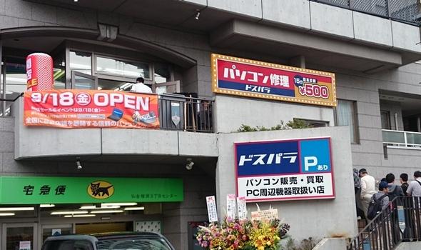 f6481dc708 9月18日に移転してリニューアルオープンしたドスパラ仙台店。すでにオープン記念セールを待つ行列ができている
