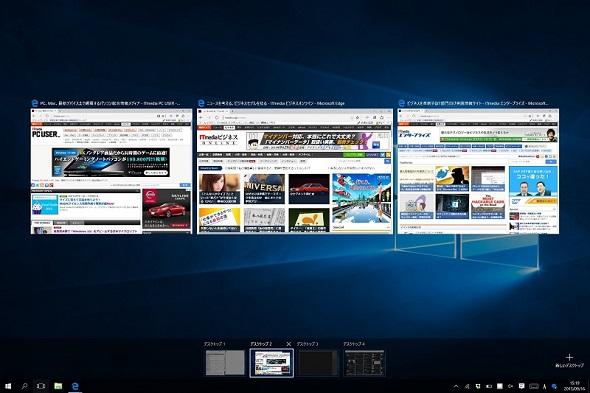 Windows 10の仮想デスクトップ