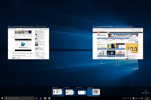 Windows 10�̉��z�f�X�N�g�b�v