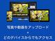 Windows 10の「OneDrive」でスマホ写真を素早くPCに取り込む方法