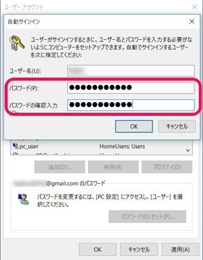 サインイン画面を省略してPCを素早く起動