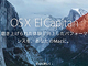 週末アップルPickUp!:「OS X El Capitan」で何ができるの? アップルが解説ページを公開