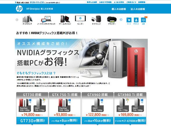 日本HPキャンペーン