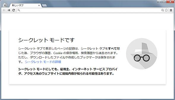 Chromeのシークレットモード