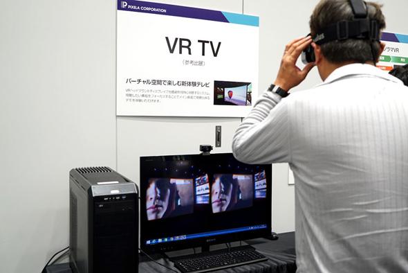 VR TV