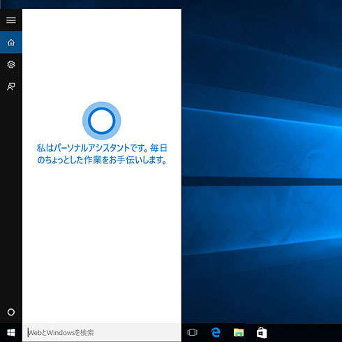 Cortana日本語版