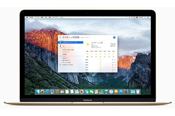 El CapitanのSpotlight